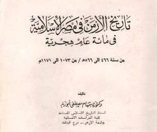 تاريخ الارمن في مصر الاسلامية