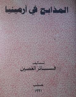 كتاب فائز الغصين