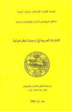 arabic-emirates-in-pakradounian-armenia