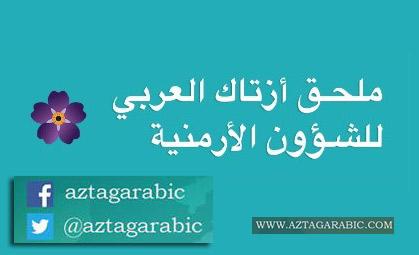 https://i1.wp.com/www.aztagdaily.com/wp-content/uploads/2016/08/aztag-arabic-4_82416f-2.jpg?fit=419%2C255