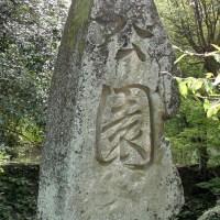 公園碑(園名碑)