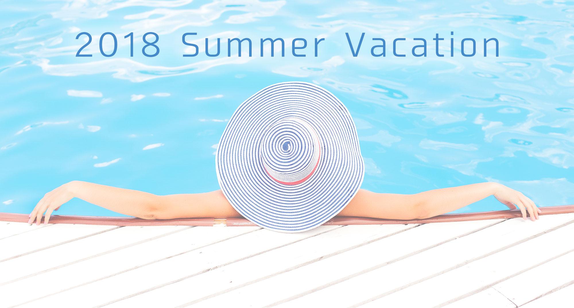 2018夏季休暇