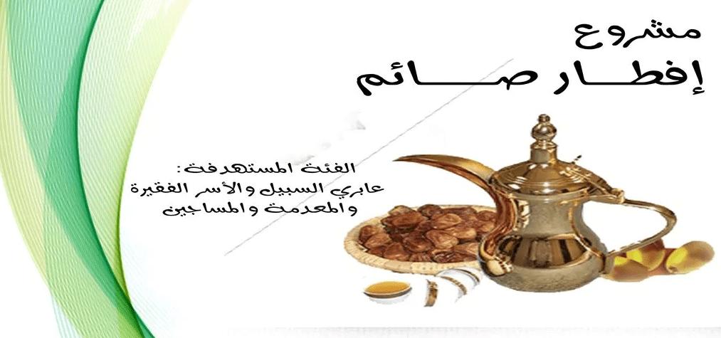 مشروع إفطار صائم