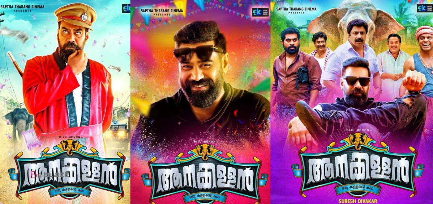 aanakallan movie download dvdwap