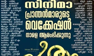 Pretham 2 theater list in kerala