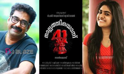 Biju Menon and Nimisha new movie Nalpathiyonnu.