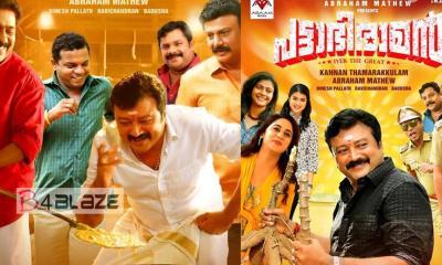 Pattabhiraman Box Office Collection Report