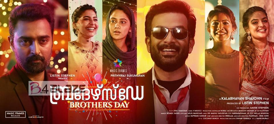 Brothers Day Images