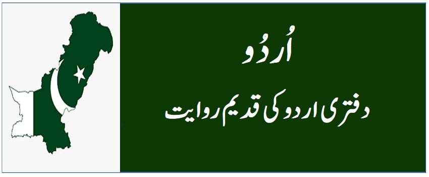 دفتری اردو کی قدیم روایت