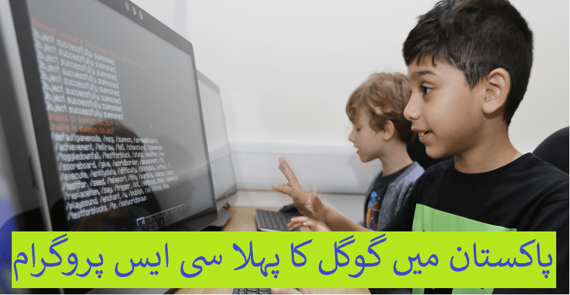google first cs program in pakistan