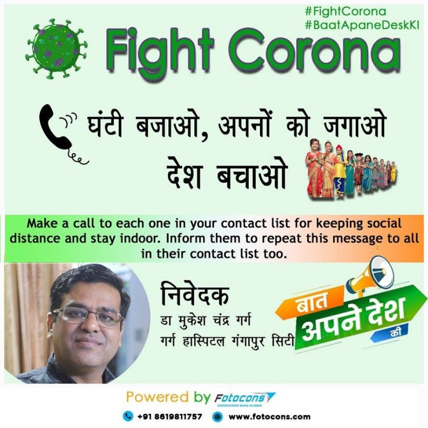 Join social campaign-fight against Corona