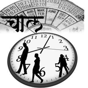 Chal (movement) Trick Hindi Poem