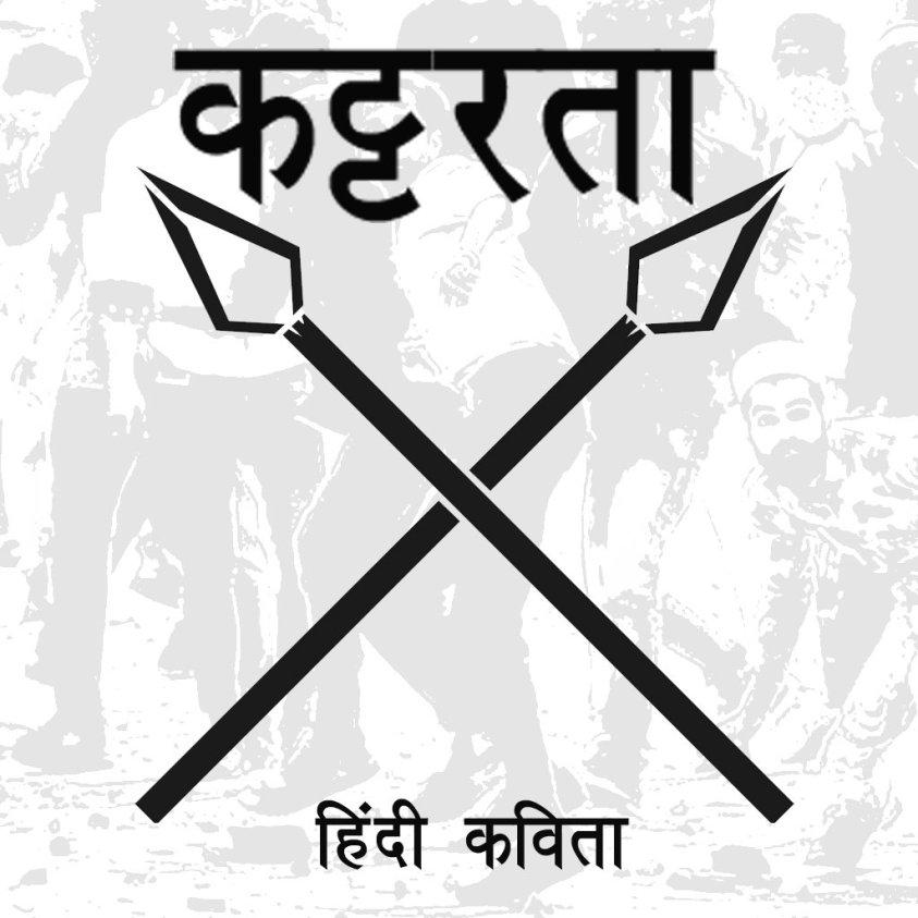 kattarta Bigotry Hindi Poem