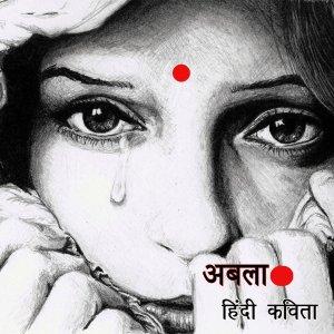 abla hindi poem