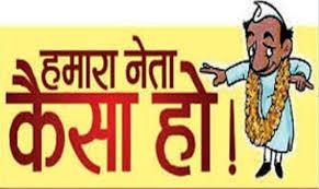 Neta leader Hindi Poem