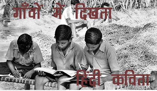 गाँवों में दीखता हिंदी कविता