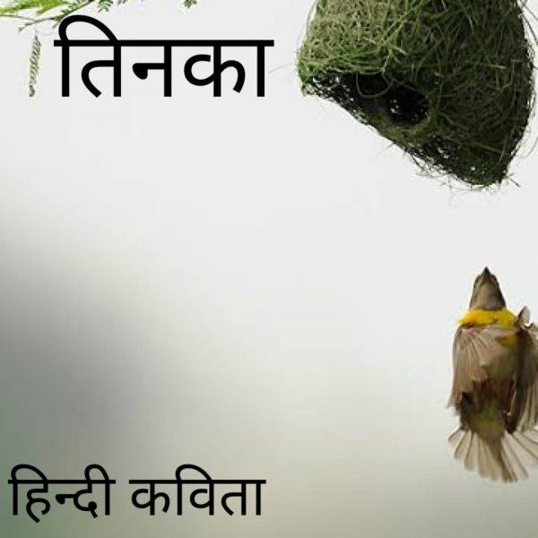 Tinka hindi Poem by Mahadev premi