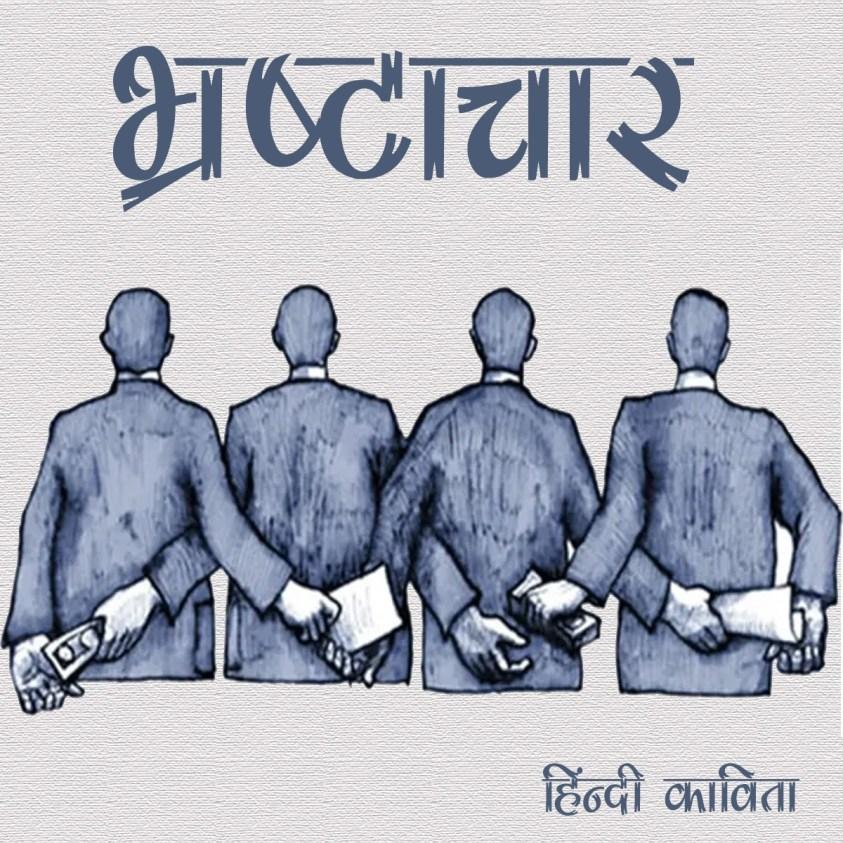 भ्रष्टाचार हिंदी पोएम