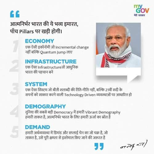 PM Modi's speech 5 point