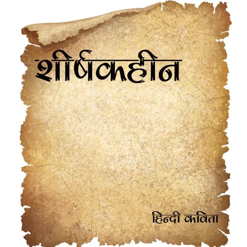 sheershkheen hindi kavita