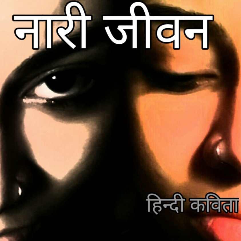 Naari Jeevan Kavita