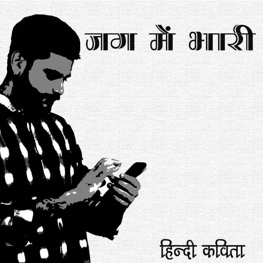 jag me bhari hindi poem