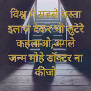 blog wtitten by Dr Rajshekhar Yadav
