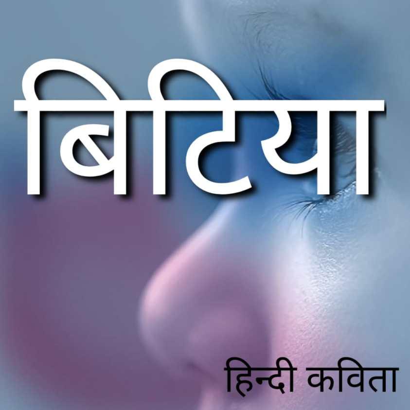 बिटिया हिंदी कविता