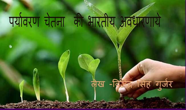 पर्यावरण चेतना की भारतीय अव्धार्नाये