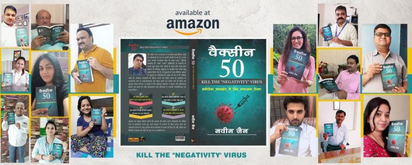 Vaccine 50 Book by NAVEEN JAIN
