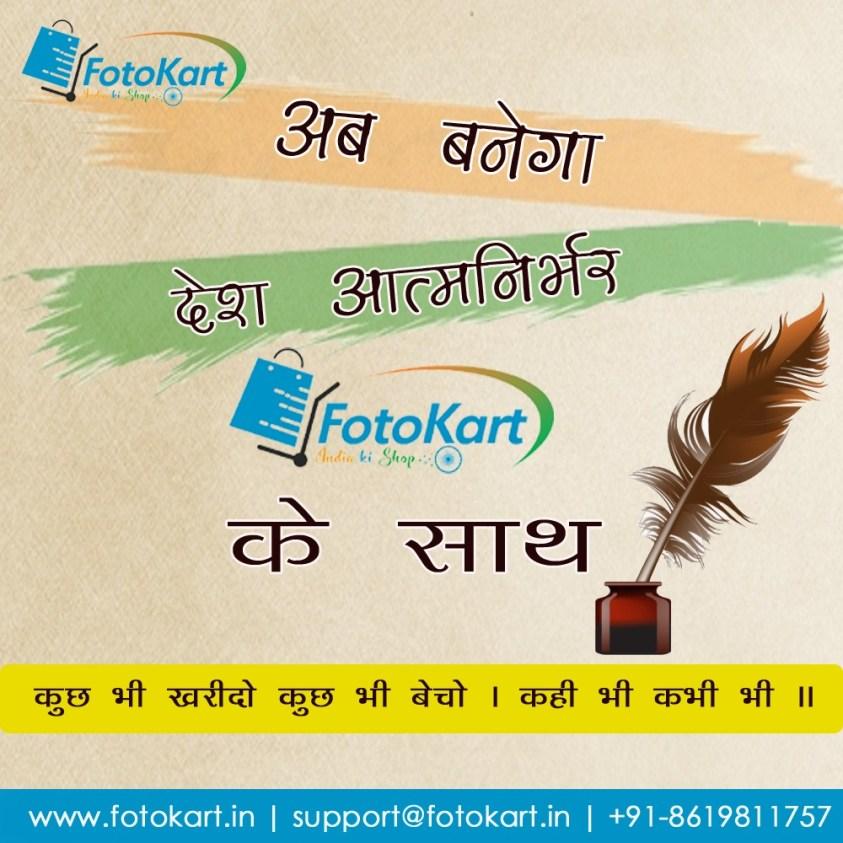 Make India Independent- Join fotokart