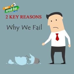 2 key reason why we failed