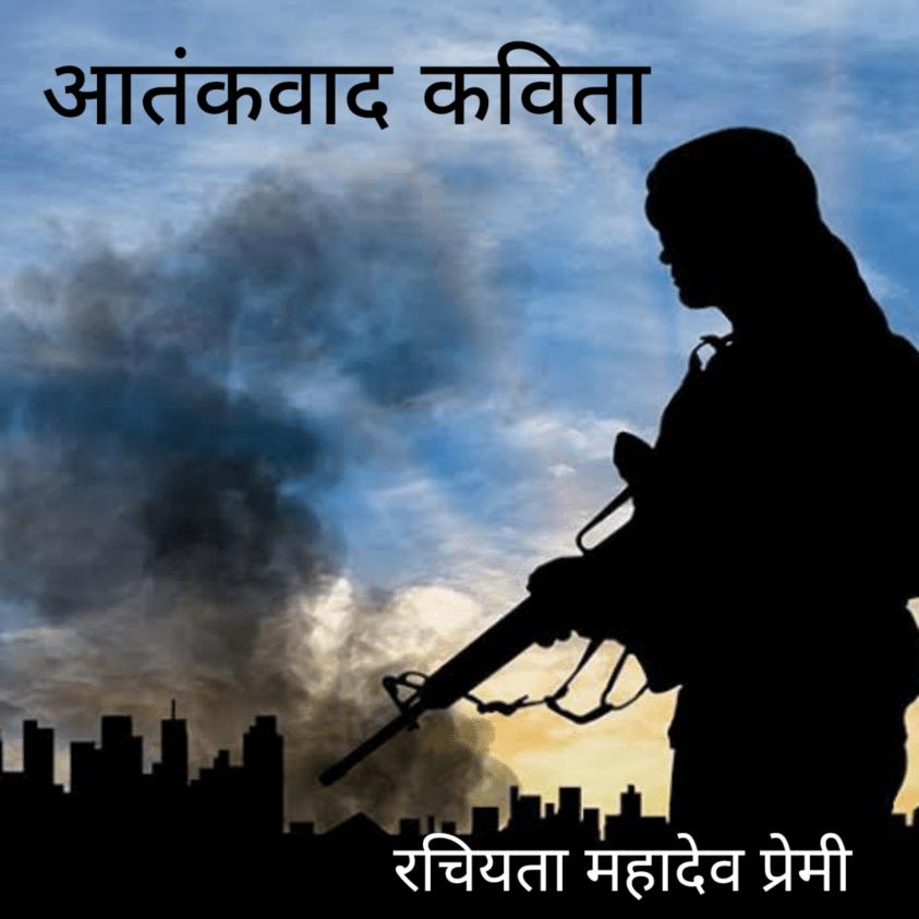 atankvad poem hindi