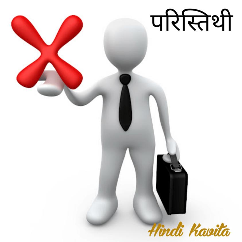 Paristhiti Hindi kavita