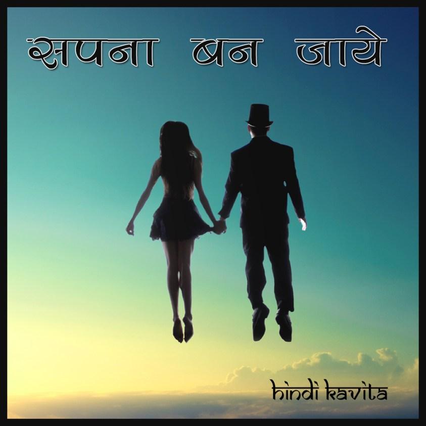 sapna ban jaaye hindi kavita