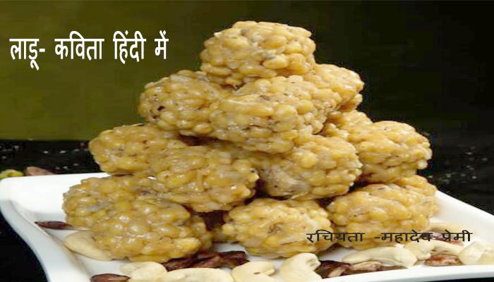 ladu kavita poem in Hindi