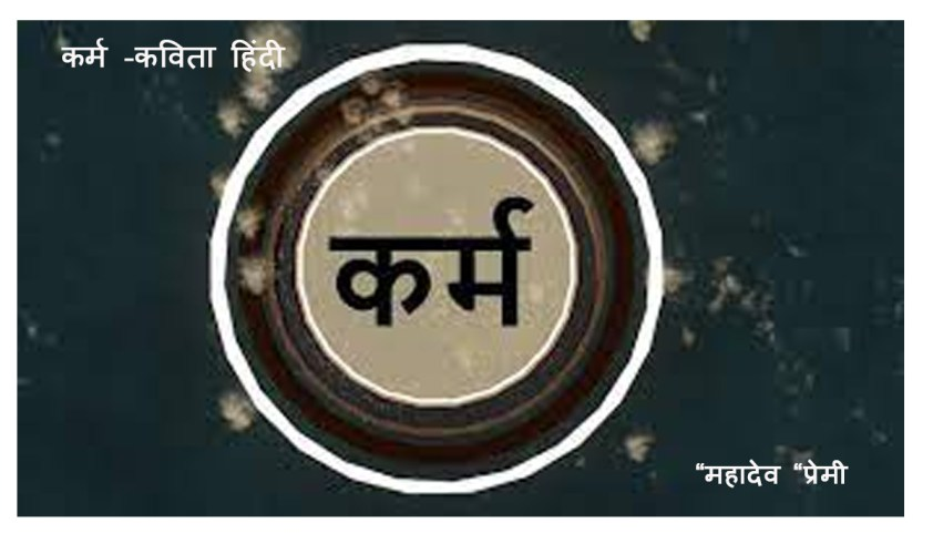Karma-poem-Hindi
