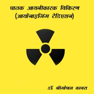 ionisation radiation danger