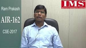 Ram Prakash 2017 UPSC Topper