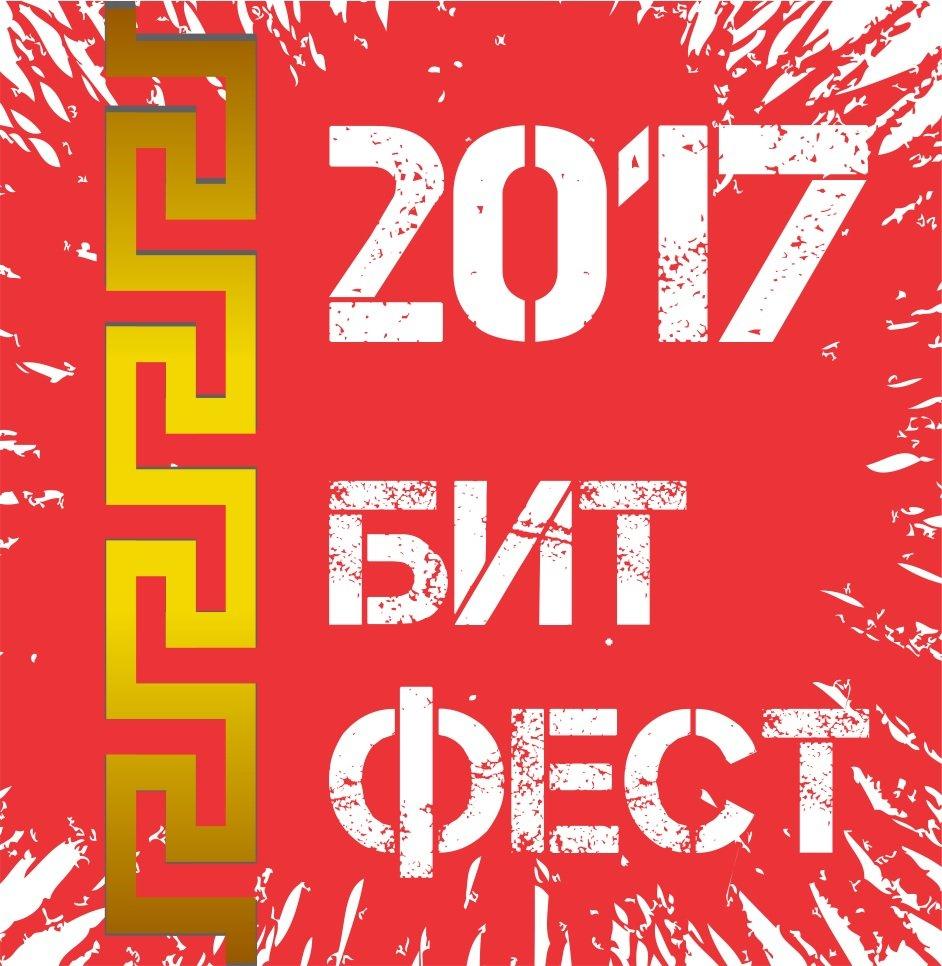 Објавена програмата од Битфест 2017 г.