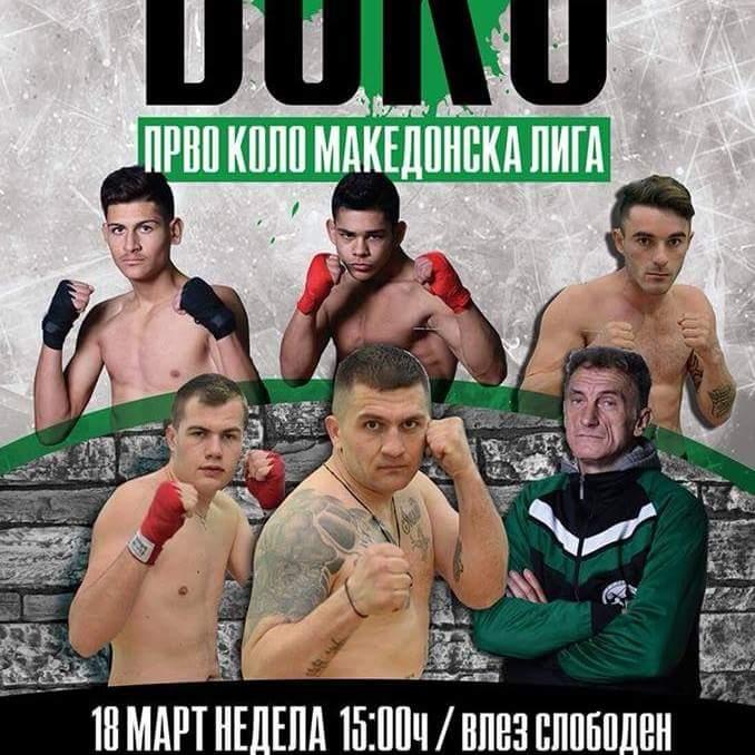 Утре боксерски спектакл во Битола