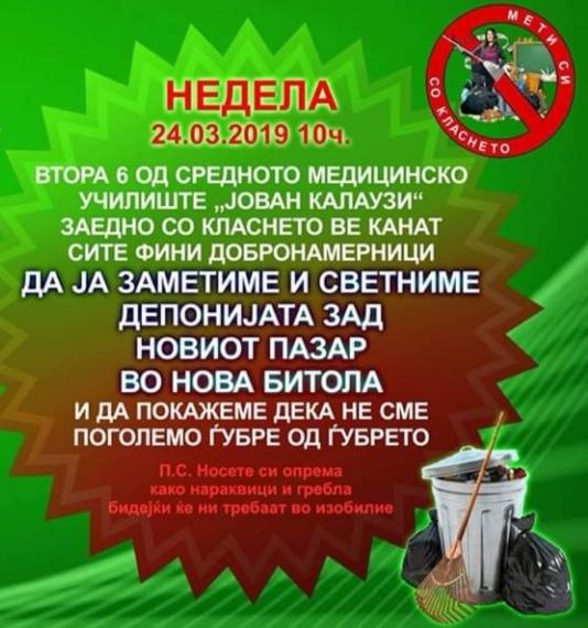 Еко Герила во Битола: Битолчани сами започнуваат да си го чистат градот!
