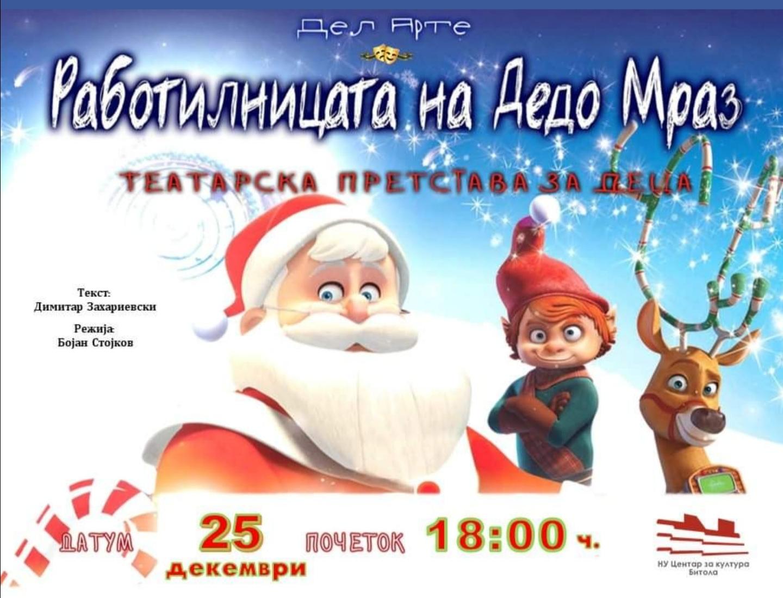 Работилницата на Дедо Мраз во Центарот за Култура во Битола