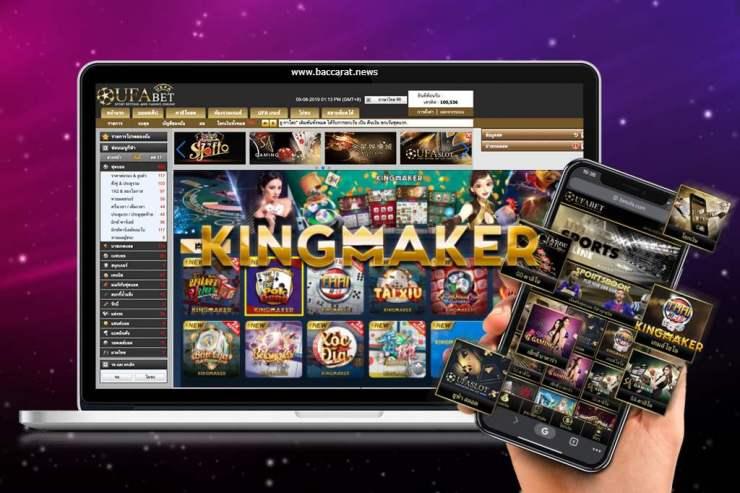 Kingmaker เว็บเกมคิงเมกเกอร์จาก UFA