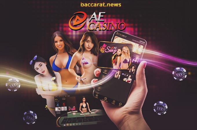 เกมบาคาร่า มือถือ เซ็กซี่บาคาร่า AE Sexy gameing
