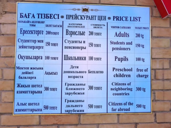 pricelist of Yasaui mausoleum in Turkestan