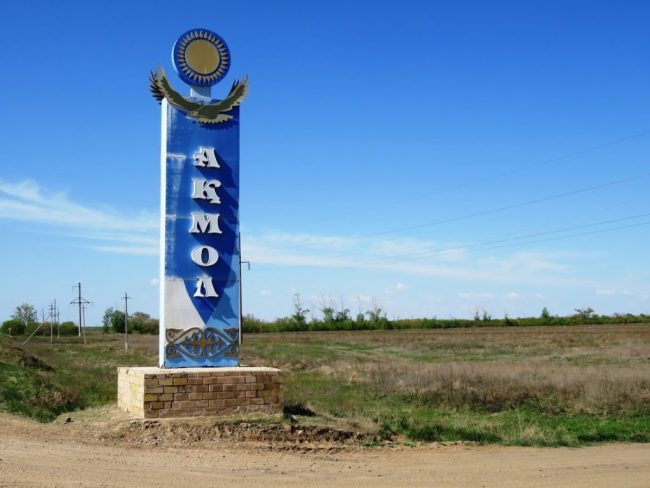 image of entrance to akmol, the old name of the village that was to become Nursultan Astana