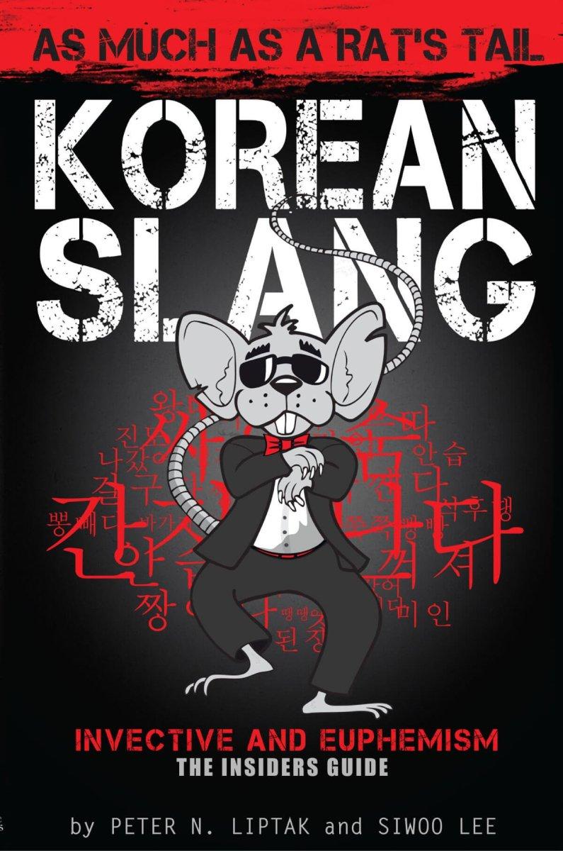 Swearing in Korean - shhh(ibal)!
