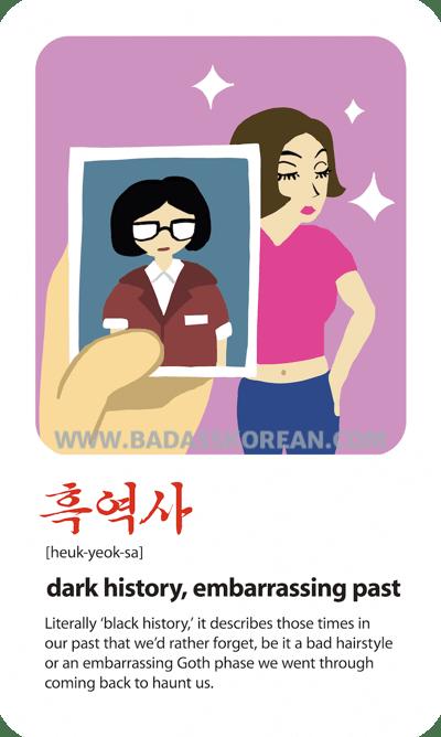 BeingBad-흑역사-heuk-yeok-sa-dark-history-embarrassing-past1