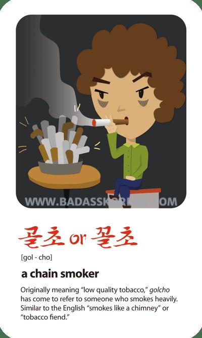 Sex Sells 골초 or 꼴초 [gol-cho] a chain smoker or tobacco fiend
